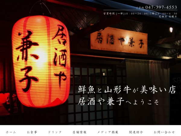 Screenshot of izakaya-kaneko.com