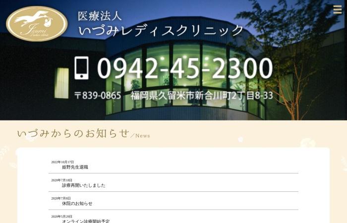 Screenshot of izumi-lc.jp