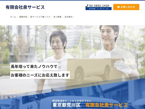 Screenshot of izumi-service.com
