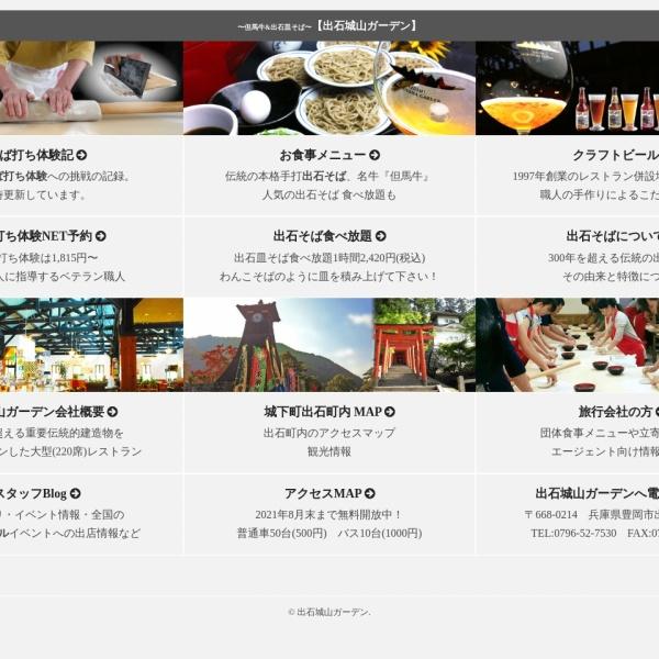 Screenshot of izushibeer.com