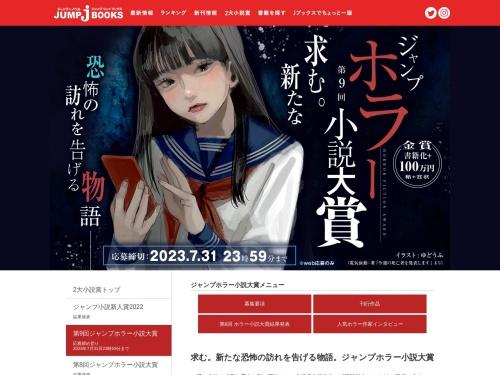 Screenshot of j-books.shueisha.co.jp