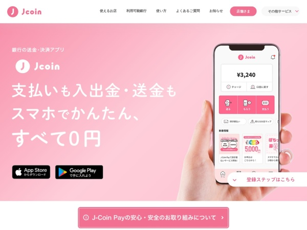 Screenshot of j-coin.jp
