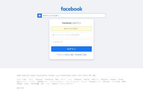 Screenshot of ja-jp.facebook.com