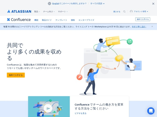 https://ja.atlassian.com/software/confluence