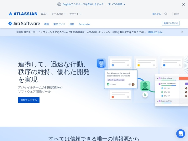 Screenshot of ja.atlassian.com