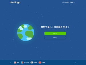 https://ja.duolingo.com/