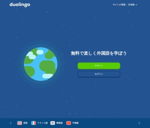 Screenshot of ja.duolingo.com