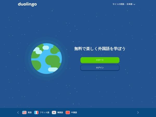 Screenshot of ja.duolingo.com