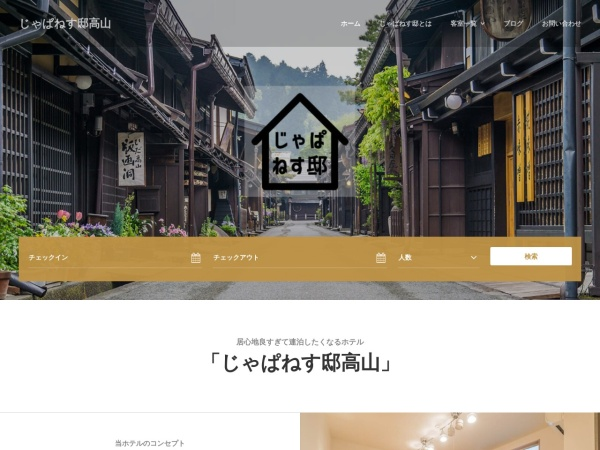 Screenshot of ja.japanestay.com