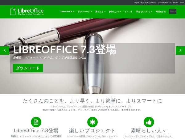 Screenshot of ja.libreoffice.org