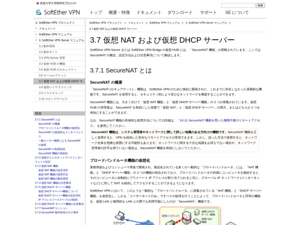 Screenshot of ja.softether.org