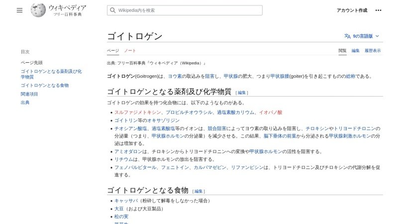 Screenshot of ja.wikipedia.org