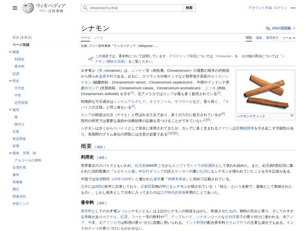 https://ja.wikipedia.org/wiki/%E3%82%B7%E3%83%8A%E3%83%A2%E3%83%B3