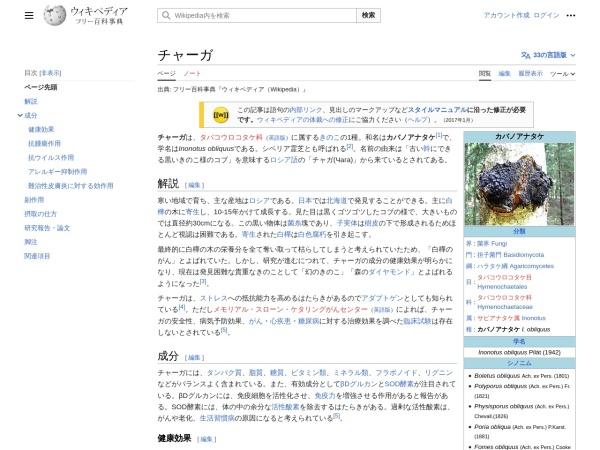 Screenshot of ja.wikipedia.org