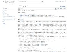 https://ja.wikipedia.org/wiki/%E3%83%97%E3%83%A9%E3%82%B0%E3%82%A4%E3%83%B3