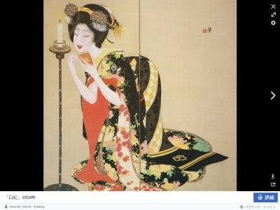 岡本神草『口紅』|Wikipedia