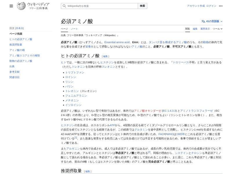 https://ja.wikipedia.org/wiki/%E5%BF%85%E9%A0%88%E3%82%A2%E3%83%9F%E3%83%8E%E9%85%B8
