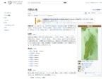 https://ja.wikipedia.org/wiki/%E7%94%9F%E9%A7%92%E5%B1%B1%E5%9C%B0