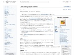 https://ja.wikipedia.org/wiki/Cascading_Style_Sheets