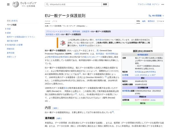 https://ja.wikipedia.org/wiki/EU%E4%B8%80%E8%88%AC%E3%83%87%E3%83%BC%E3%82%BF%E4%BF%9D%E8%AD%B7%E8%A6%8F%E5%89%87