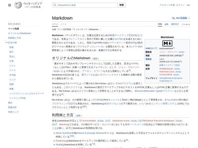 Markdown - Wikipedia