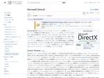 https://ja.wikipedia.org/wiki/Microsoft_DirectX