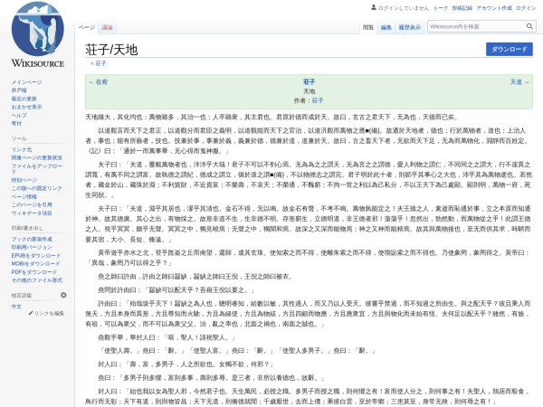 Screenshot of ja.wikisource.org