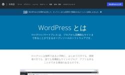 WordPress 日本語ローカルサイト