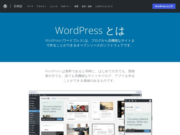 日本語 — WordPress