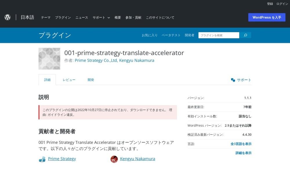 001 Prime Strategy Translate Acceleratorプラグイン