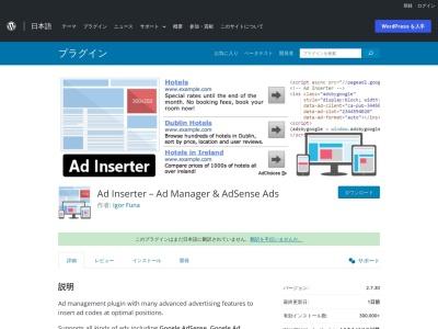 Ad Inserter - WordPress Ads Management