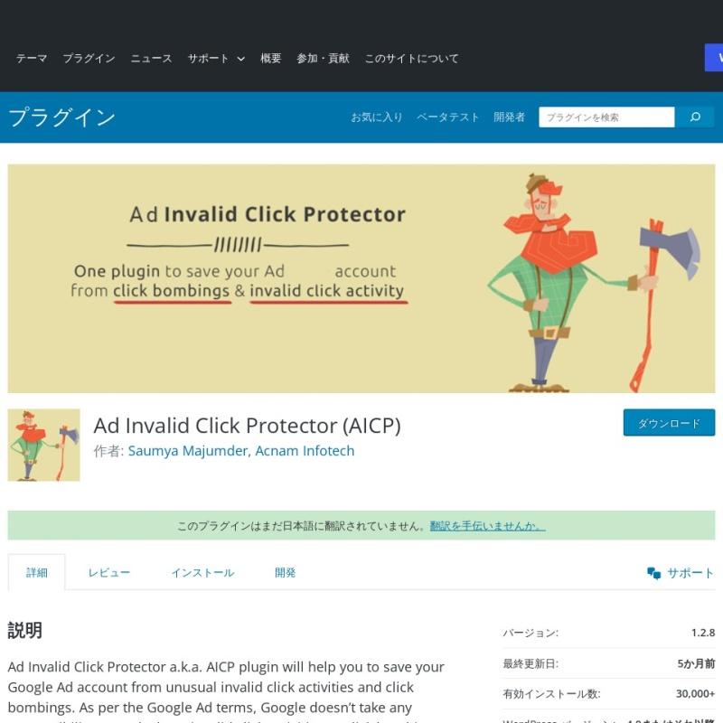 「AdSense Invalid Click Protector」はアドセンス狩りに対応するプラグイン