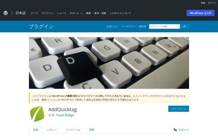 https://ja.wordpress.org/plugins/addquicktag/