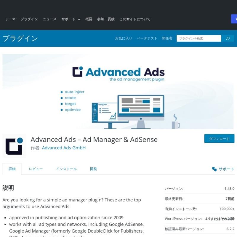 「Advanced Ads」はAdSenseのコードを貼付けるプラグイン