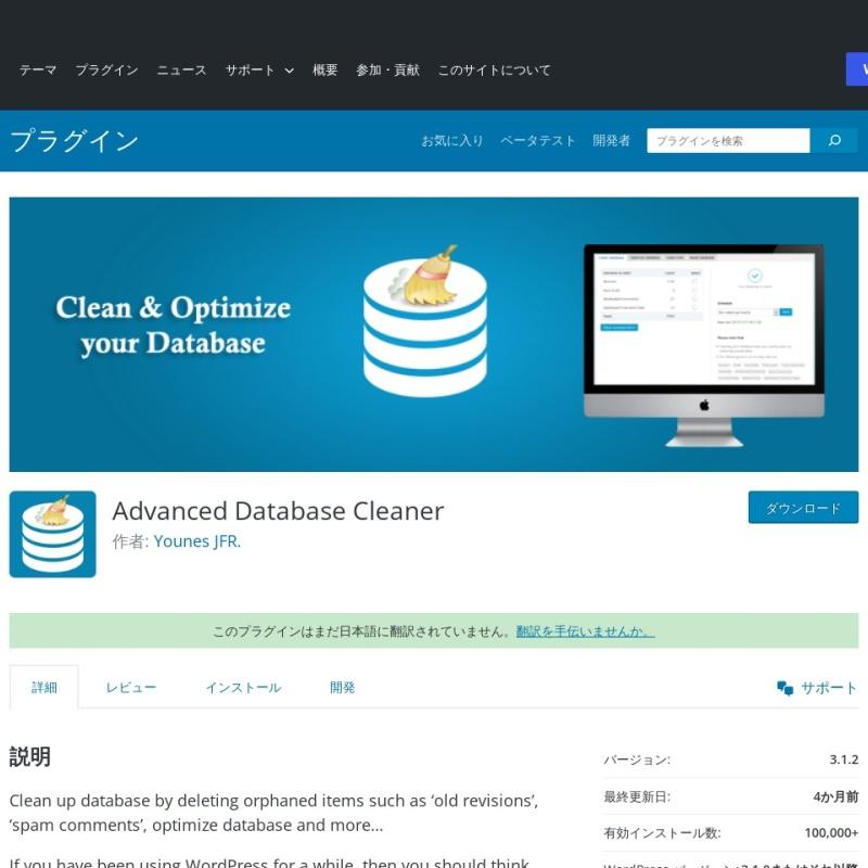 「Advanced Database Cleaner」はDBをクリーンするプラグイン