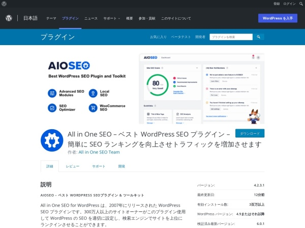 https://ja.wordpress.org/plugins/all-in-one-seo-pack/