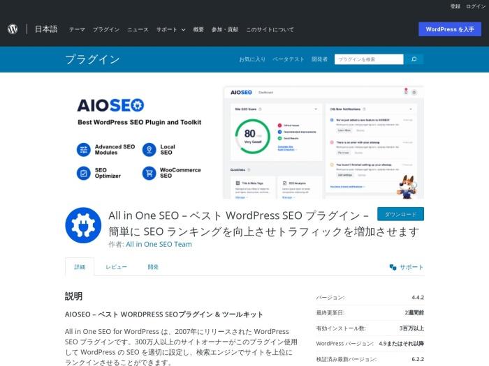 https://ja.wordpress.org/plugins/all-in-one-seo-pack/