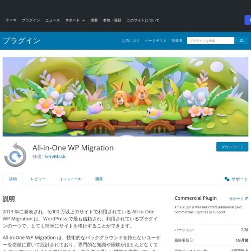 WordPressプラグイン「All-in-One WP Migration」サイトの移行