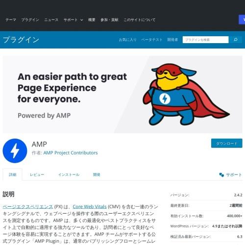 WordPressプラグイン「AMP」はAMP Projectに対応