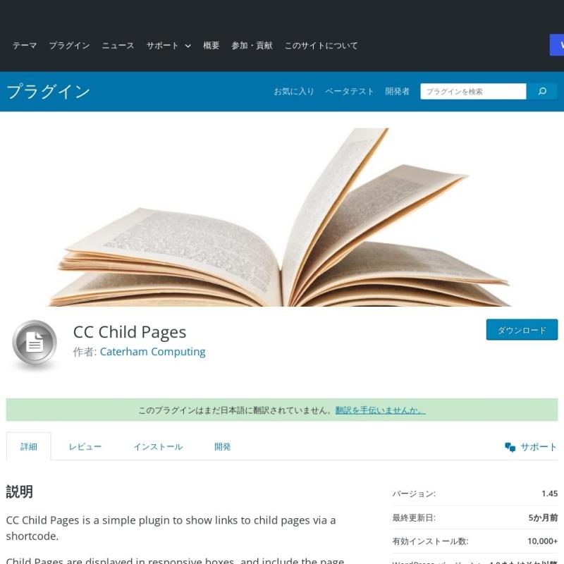 「CC Child Pages」は子ページを表示するプラグイン