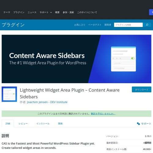 WordPressプラグイン「Content Aware Sidebars」カテゴリー別メニュー切替