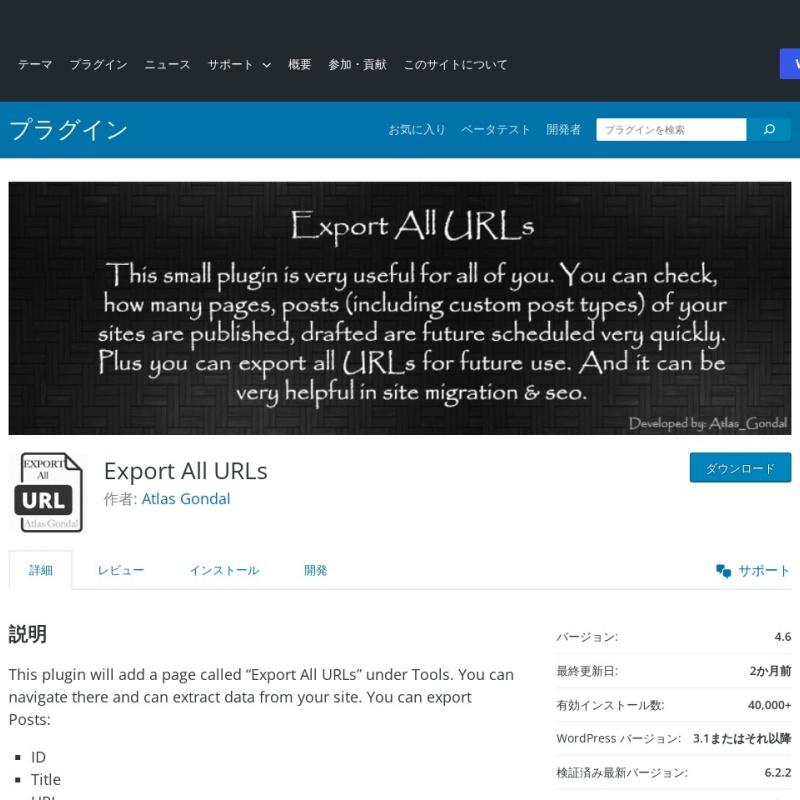 「Export All URLs」はページタイトルをダウンロードできるプラグイン
