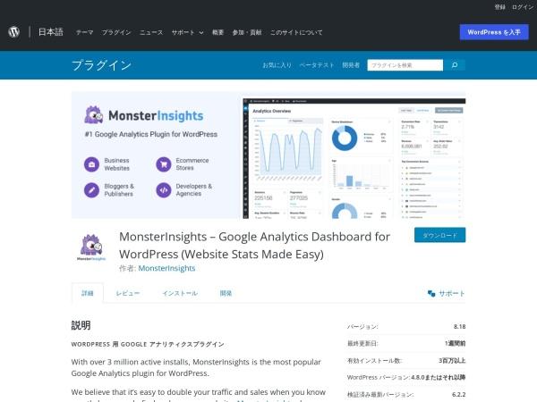 https://ja.wordpress.org/plugins/google-analytics-for-wordpress/