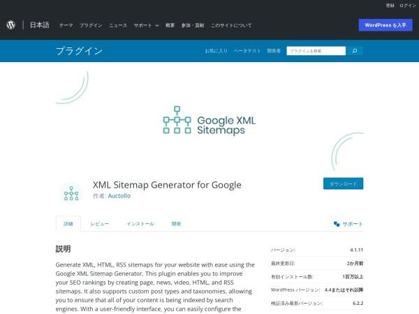 https://ja.wordpress.org/plugins/google-sitemap-generator/
