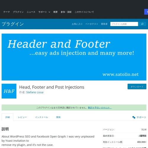 Head, Footer and Post InjectionsはGoogle AdSenseの審査コードを貼りつけるプラグイン