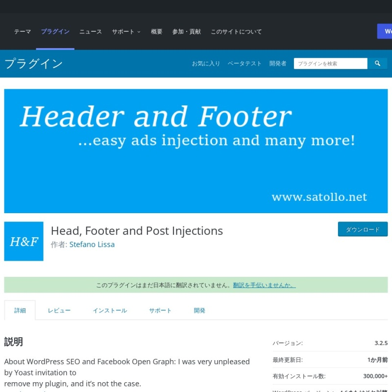 「Head, Footer and Post Injections」はAdSenseの審査コードをHEADに貼りつける