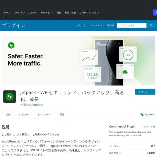 SEOツールがパックWordPressプラグイン「Jetpack by WordPress.com」