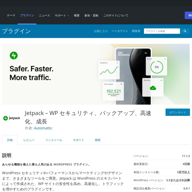 「Jetpack by WordPress.com」はSEOツールがパックされたプラグイン