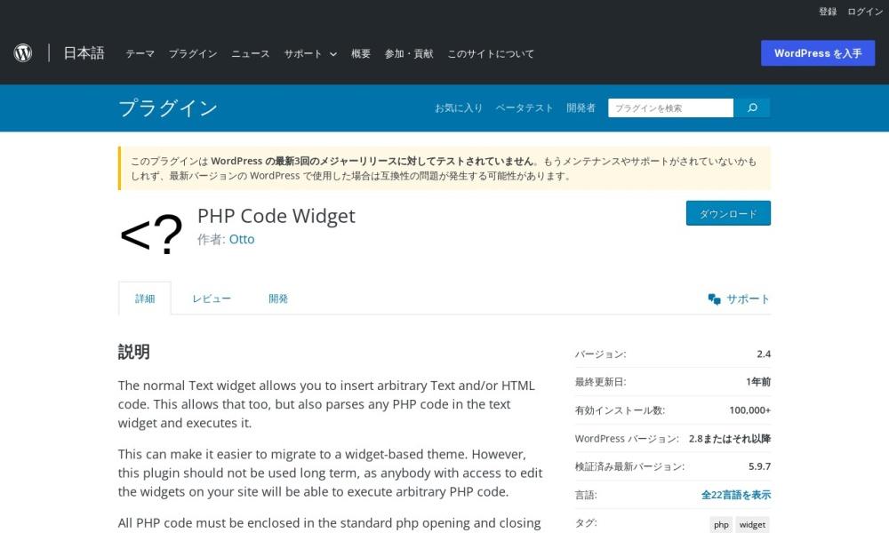 PHP Code Widget プラグイン