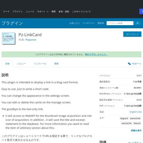 WordPressプラグイン「Pz-LinkCard」ブログカード生成
